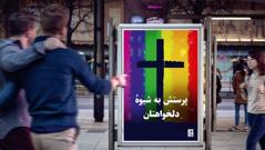 تبلیغات یک کلیسا که همجنسگرایی را تأیید میکند