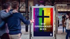 Рекламный плакат церкви, которая принимает в свои ряды гомосексуалистов