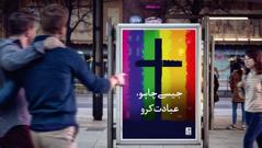 ایک ایسے چرچ کا اِشتہار جو ہمجنسپرستی کو قابلِقبول قرار دیتا ہے۔