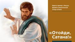 Иисус решительно отвергает предложение Сатаны