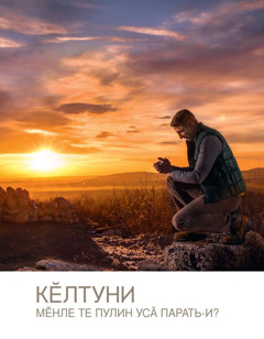 Хурал башни, 2016 1№ | Кӗлтуни мӗнле те пулин усӑ парать-и?