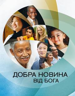 Брошура «Добра новина від Бога»