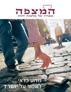 עמוד השער של כתב העת המצפה, מס' 1 2016 | מדוע כדאי לשמור על יושר?