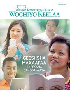 Wochiyo Keelaa maxeetiyaa, Paydo 1 2016 | Geeshsha Maxaafaa Akeekana Danddayaasa