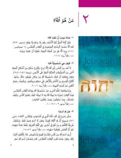 الدرس ٢ في كراسة بشارة من الله
