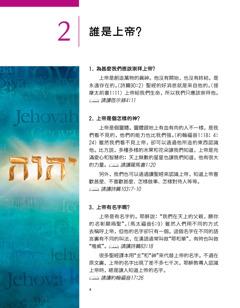 《來自上帝的好消息》册子第二課
