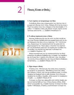 Μάθημα 2 στο ειδικό βιβλιάριο Καλά Νέα από τον Θεό!