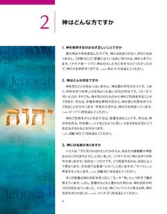 神からの良い知らせのブロシュアーの第2課