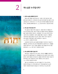 하느님에게서 온 좋은 소식! 팜플렛 2과
