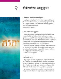 परमेश्वरबाट आएको सुसमाचार! पुस्तिकाको पाठ २