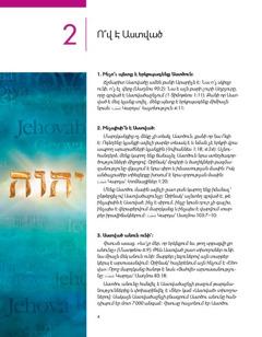 «Բարի լուր Աստծուց» գրքույկի 2-րդ դասը