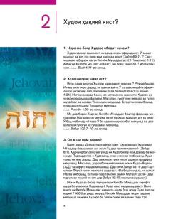 Дарси 2 дар брошураи «Худо барои мо хабарҳои нағз дорад!»