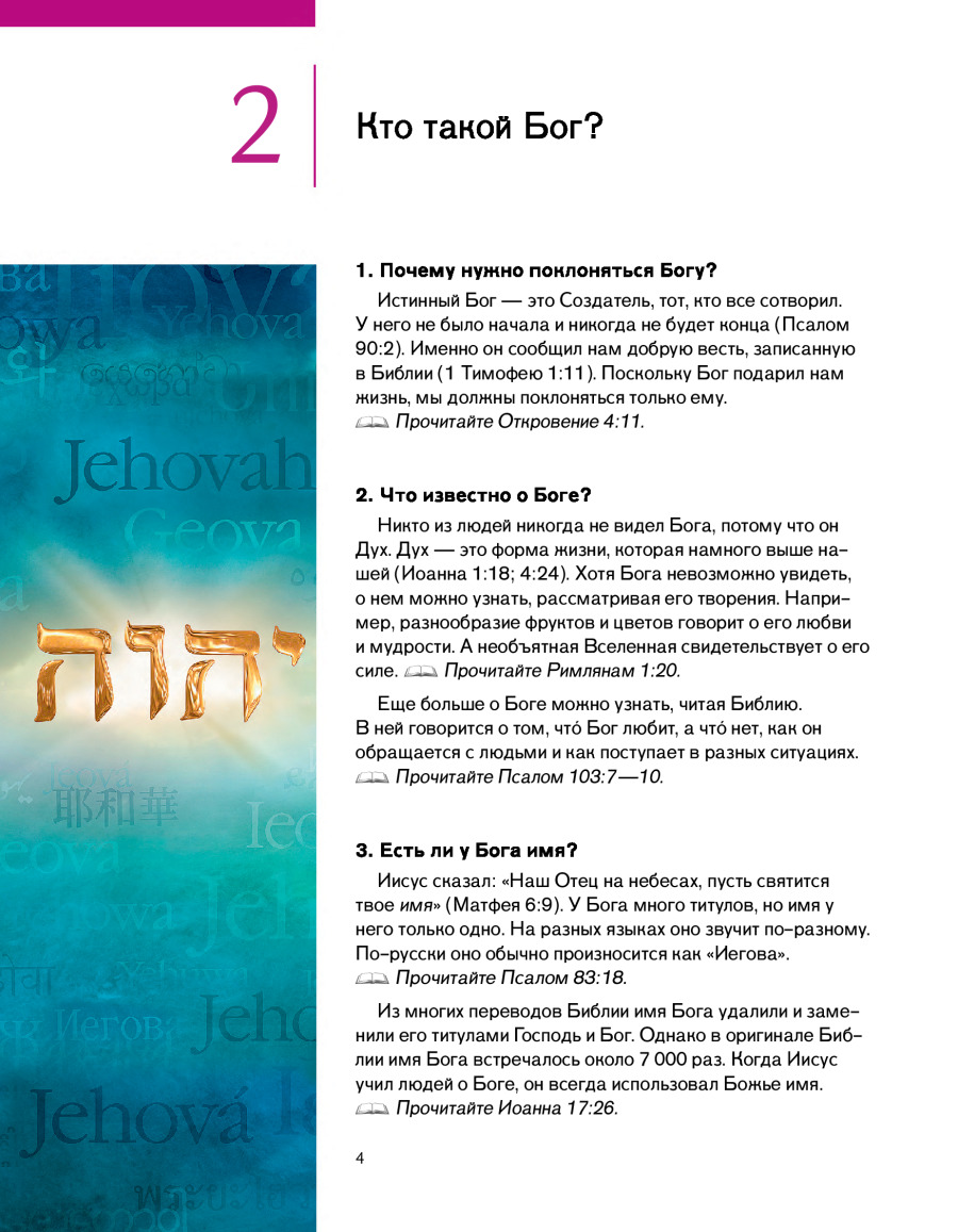 Добрая весть от бога скачать pdf