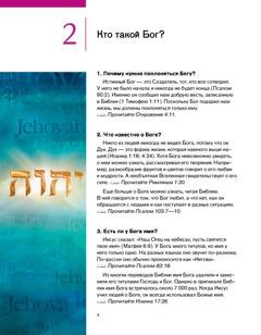 Урок 2 в брошюре «Добрая весть от Бога»