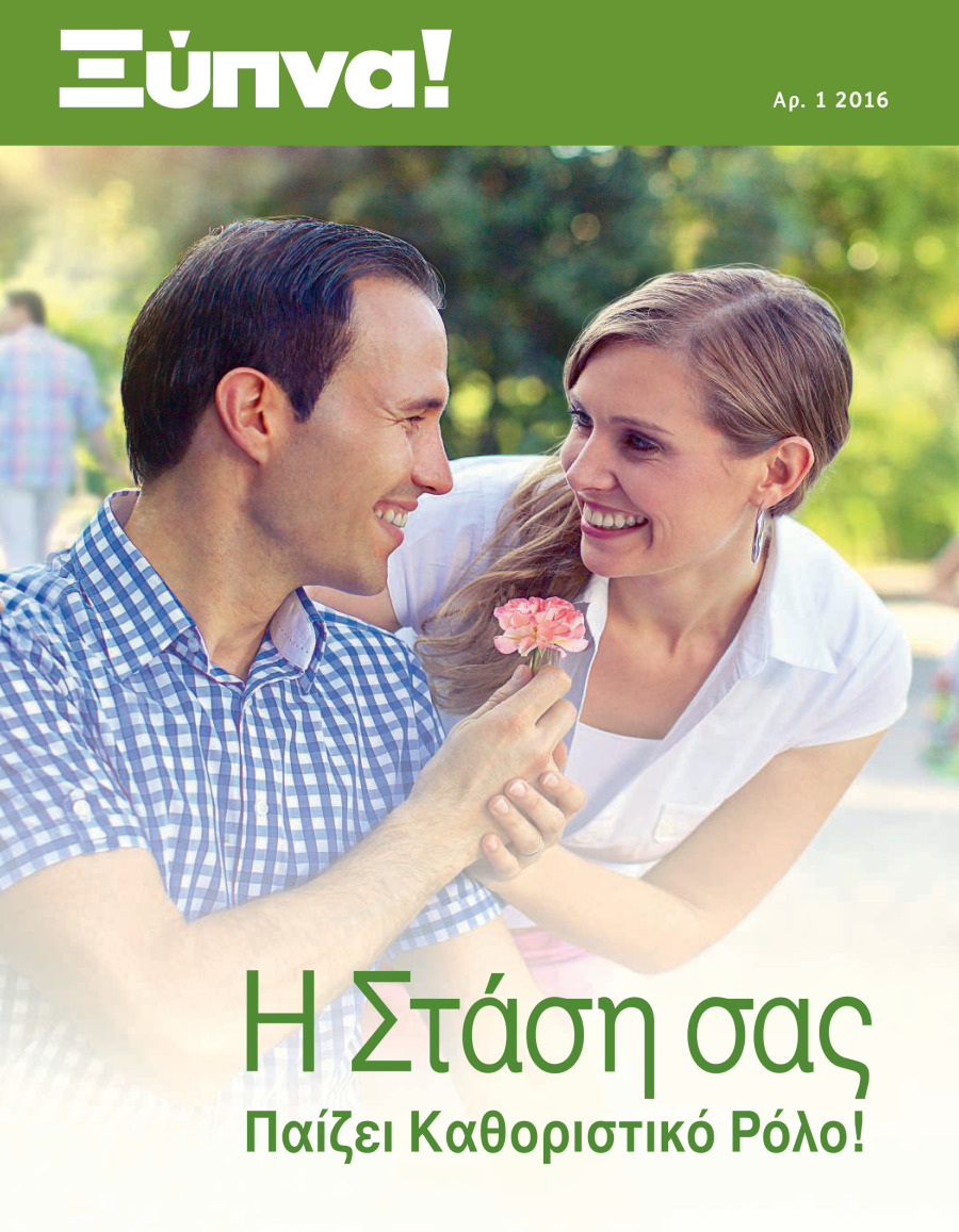 Μάρτυρες Ιεχωβά dating
