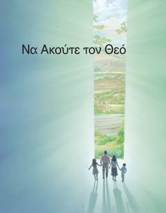 Ειδικό βιβλιάριο Να Ακούτε τον Θεό