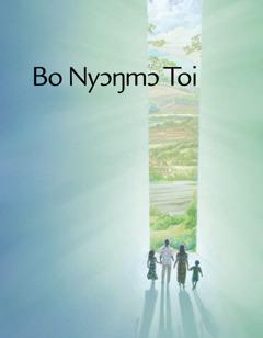 Bo Nyɔŋmɔ Toi wolo lɛ