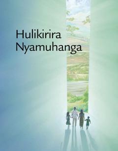 Ebrokyuwa eya Hulikirira Nyamuhanga