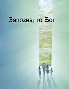 Брошура Запознај го Бог