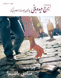 تصویر جلد شمارهٔ۱ مجلّهٔ برجدیدهبانی ۲۰۱۶
