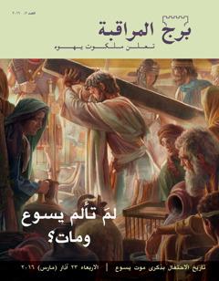مجلة برج المراقبة، العدد الثاني ٢٠١٦ | لمَ تألم يسوع ومات؟