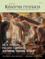 «Ҝөзәтчи гүлләси» журналы, №2, 2016 | Иса Мәсиһин өлүмү вә сизин ҝәләҹәјиниз
