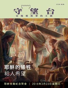 《守望台》雜誌2016年第2期 | 耶穌的犧牲給人希望