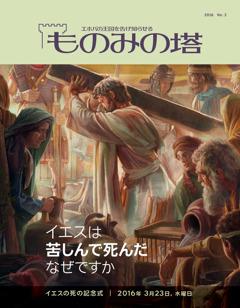 「ものみの塔」2016 No. 2 | イエスは苦しんで死んだ なぜですか