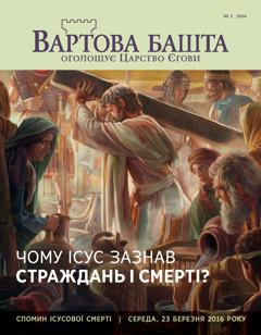 Журнал «Вартова башта», №2 2016 | Чому Ісус зазнав страждань ісмерті?
