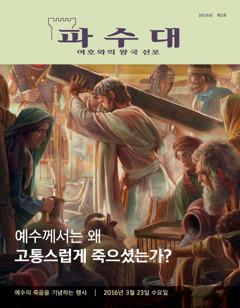 파수대 잡지, 2016년 제2호 | 예수께서는 왜 고통스럽게 죽으셨는가?