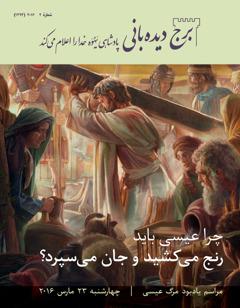 تصویر جلد شمارهٔ۲ مجلّهٔ برجدیدهبانی ۲۰۱۶