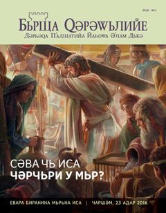Журнала Бьрща Ԛәрәԝьлийе, № 2 2016   Чьма Иса Щәфа Кʹьшанд у Мьр?