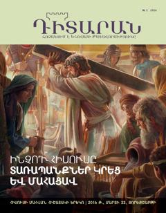 «Դիտարան» ամսագիր, №2 2016 | Ինչո՞ւ Հիսուսը տառապանքներ կրեց ու մահացավ