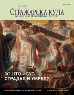 Списание Стражарска кула, Бр.2 2016 | Зошто Исус страдал и умрел?