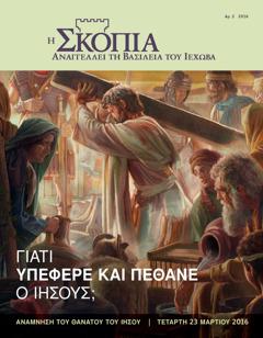 Περιοδικός Η Σκοπιά, Αρ. 2 2016   Γιατί Υπέφερε και Πέθανε ο Ιησούς;