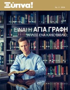 Περιοδικό Ξύπνα! Αρ. 2 2016 | Είναι η Αγία Γραφή Απλώς ένα Καλό Βιβλίο;