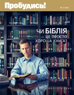 Журнал «Пробудись!», №2 2016 | Чи Біблія — це просто хороша книга?