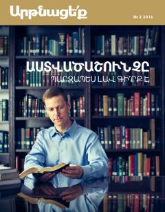 «Արթնացե՛ք» ամսագիր, № 22016 | Աստվածաշունչը պարզապես լավ գի՞րք է