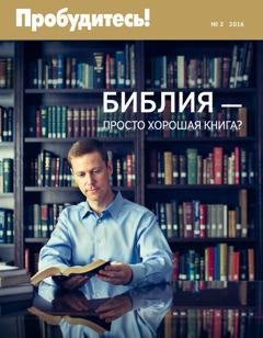 Журнал «Пробудитесь!» (№2 2016) | Библия—просто хорошая книга?
