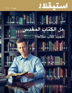 مجلة استيقظ!، العدد الثاني ٢٠١٦| هل الكتاب المقدس مجرد كتاب مطالعة؟
