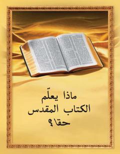 ماذا يعلّم الكتاب المقدس حقا؟