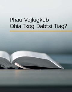 Phau Vajlugkub Qhia Li Cas Tiag?