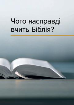 «Чого насправді вчить Біблія?»