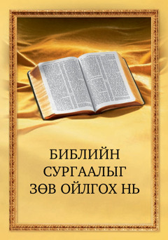 «Библийн сургаалыг зөв ойлгох нь»