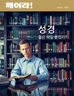 깨어라! 잡지, 2016년 제2호 | 성경—좋은 책일 뿐인가?
