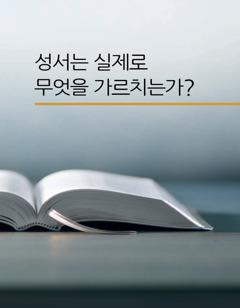 성서는 실제로 무엇을 가르치는가?