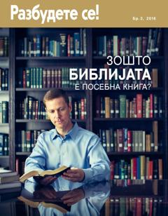 Списание Разбудете се! Бр. 2, 2016 | Зошто Библијата е посебна книга?