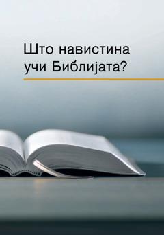 Што навистина учи Библијата?