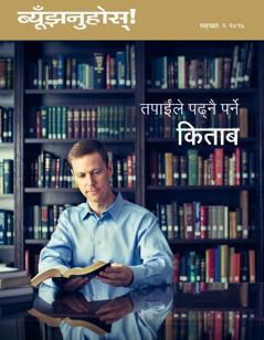 ब्यूँझनुहोस्! पत्रिका, सङ्ख्या २ २०१६ | तपाईंले पढ्नै पर्ने किताब