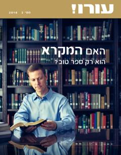 כתב העת עורו!, מס' 2 2016 | האם המקרא הוא רק ספר טוב?